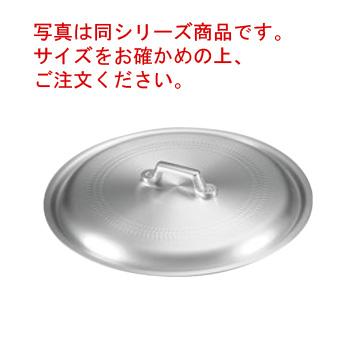 アルミ ギョーザ鍋用 蓋 45cm用【餃子鍋】【鉄製餃子鍋】【鍋蓋】【業務用】