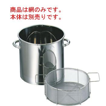 EBM 18-8 油缶 専用カゴ 15L用(φ240)【オイルポット】【油入れ】【油漉し】