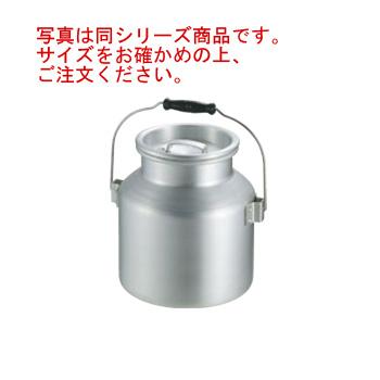 アルミ スープ運搬缶 大(φ270×H290)13L【キッチンポット】【食缶】【アルミ食缶】【業務用】