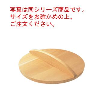 EBM さわら 木蓋 48cm(ギョーザ鍋45cm用蓋兼用)【サワラ木蓋】【サワラ材】【木蓋】【鍋蓋】【鍋フタ】【鍋ブタ】【業務用】
