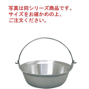 アルミ ツル付鍋 39cm【料理鍋】【吊付】【アルミ鍋】【アルミ製】【段付鍋】【業務用鍋】【業務用】