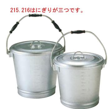 アルマイト 丸型一重 食缶 214 12L φ295×H245【キッチンポット】【給食缶】【業務用】