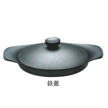 保障 EBM-19-0064-03-001 柳宗理 南部オイルパン 22cm 鉄蓋 ハンドル付 12150801-0011 両手鍋 供え キッチン用品 南部 オイルパン