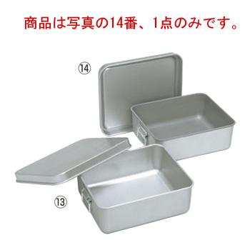 アルマイト 保温・保冷バット(蓋付)コンテナー用 002【食缶】【バット】