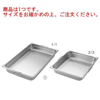 18-8 テーブルパン2 フック(取手)付 1/1 100mm【ホテルパン】【フードパン】【ステンレス】