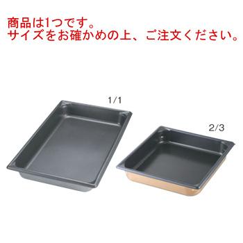 18-6 ノンスティックスーパーパン 30122NS 2/3 65mm【ホテルパン】【フードパン】