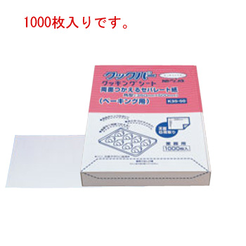 クックパーセパレート紙 角型(1000入)8枚取 K30-39【クッキングシート】【製パンシート】
