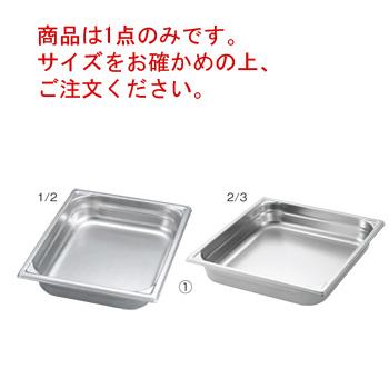マトファー/ブウジャ ガストロノームパン 7420.20 2/3 200mm【matfer】【ホテルパン】【フードパンカバー】