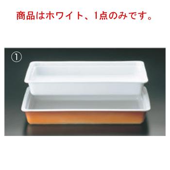 ロイヤル ガストロノームパン No.625 1/1 H70mm ホワイト【業務用】【ROYALE】【フードパン】