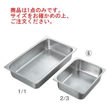 サネックス ホテルパン 12117A 2/1(H65)【フードパン】【ステンレス】
