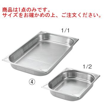 EBM 穴明ガストロノームパン 1/1 200mm【ホテルパン】【フードパン】【ステンレス】