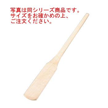 EBM 木製 エンマ棒 180cm【代引き不可】【スパテラ】【スパチュラ】【しゃもじ】【杓文字】
