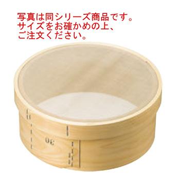 木枠 ステン張絹漉 60メッシュ 9寸(27cm)【うらごし器】【裏ごし器】【業務用】【厨房用品】【キッチン用品】