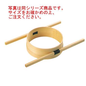 外棒式 ダシコシ輪 24cm【だしこし】【出汁漉し】【だし漉し】【業務用】【厨房用品】【キッチン用品】