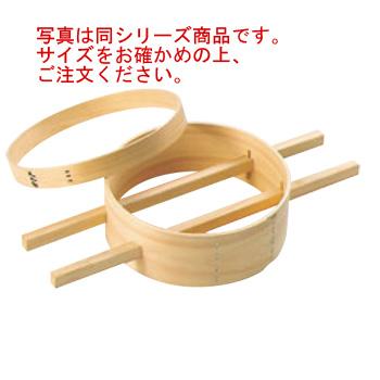 内棒式 ダシコシ輪 33cm【だしこし】【出汁漉し】【だし漉し】【業務用】【厨房用品】【キッチン用品】