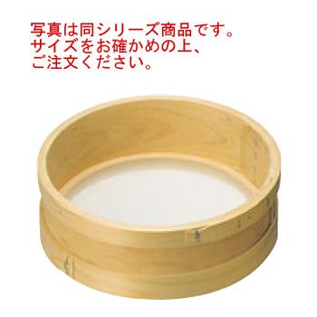 木枠 ダシ漉し 本絹 60メッシュ 8寸(24cm)【うらごし器】【裏ごし器】【業務用】【厨房用品】【キッチン用品】