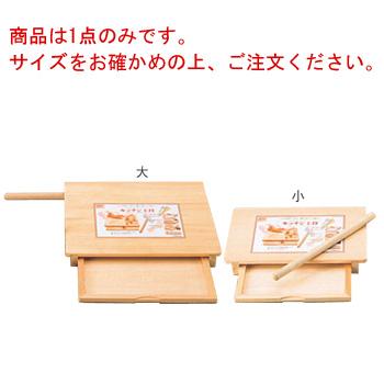 木製 引出し付めん台 キッチン主役 大 スプルス【麺台】【蕎麦】【うどん】【のし板】