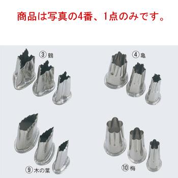 EBM 18-8 上物渕付 抜型 3Pcs 亀【抜き型】【型抜き】【料理細工】【和食割烹】