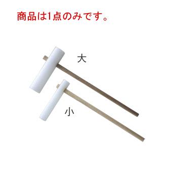 PC きね 大 φ98【餅つき】【餅用品】