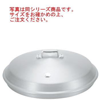 アルマイト 特製セイロ 蓋 48cm【せいろ】【蒸篭】【蒸籠】