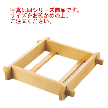 EBM さわら 角セイロ(身)浅口 42cm【せいろ】【蒸篭】【蒸籠】