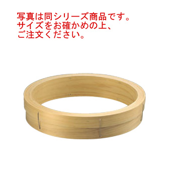 料理鍋用中華セイロ 台輪 51cm【せいろ】【蒸篭】【蒸籠】