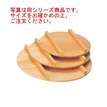 さわら 飯台用蓋 54cm用(10207)【桶】【寿司飯】