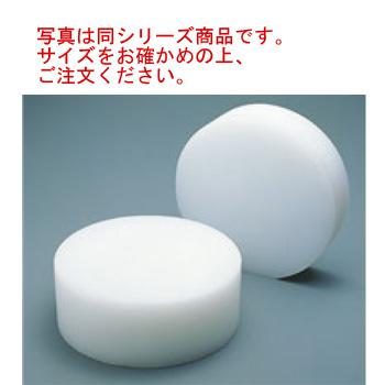 K型 プラスチック 中華まな板 特大 φ500×H150【代引き不可】【まな板】【業務用まな板】