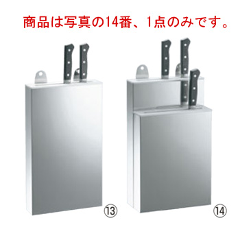 IKD 抗菌 PP板付 庖丁差 釘打式 小 2段【包丁差し】【ナイフラック】【ナイフ差し】