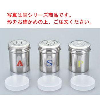バーゲンセール EBM-19-0415-32-001 UK 18-8 蓋付調味缶 小 調味料入れ 厨房用品 最新 業務用 P缶