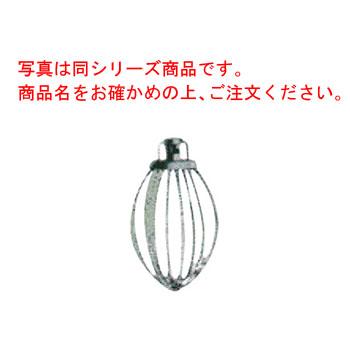 ホバート ミキサーHL200 20QT用 ワイヤーホイップ【HOBART】【ホバート】【業務用ミキサー】【ミキサー】