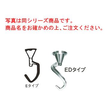 ホバート ミキサーN-50用 ドゥフック Eタイプ【HOBART】【ホバート】【業務用ミキサー】【ミキサー】