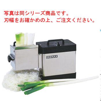 ドリマックス電動白髪ネギシュレッダー 白雪姫 DX-88P 1.5mm幅【代引き不可】【野菜カッター】【野菜スライサー】【スライサー】