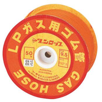 ガス用ゴム管 プロパンガス用(3分口)1巻50m【ガスゴム管】