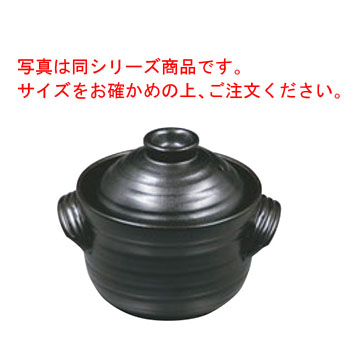 ごはん鍋 大黒セリオン(中蓋付)2合炊【ごはん鍋】【ごはん炊き鍋】