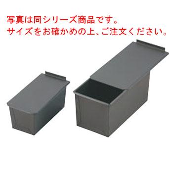 遠赤セラミック加工S 食パン型(フタ付) 3斤【業務用】【アルスター】