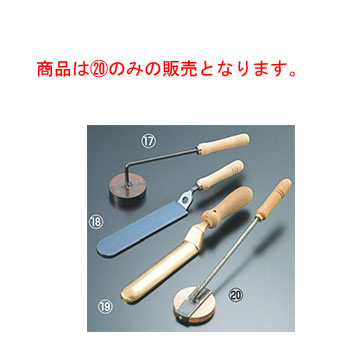 木柄 キャラメライザー 丸 銅製【業務用】【製菓用品】【焼印】