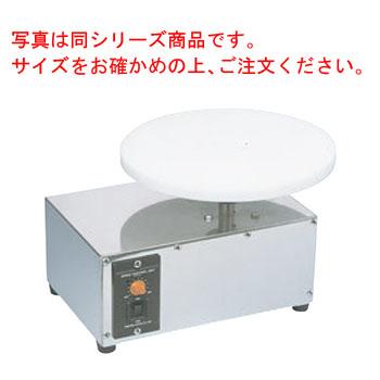 電動 ジュラコン樹脂 回転台 27型【代引き不可】【業務用】【ケーキ台】【デコレーション用】