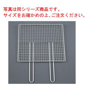 EBM 18-8 ダブルハンドル 焼アミ 55cm【焼網】【焼あみ】