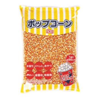 ポップコーン豆(2kg×12袋入)【業務用】