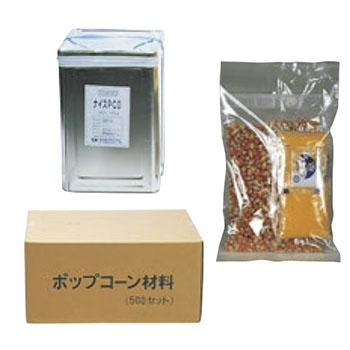 コーン豆セット 豆220g・油60g・塩2g×2 50袋入【業務用】