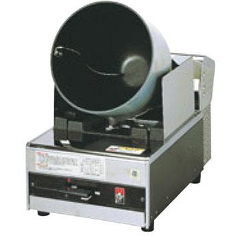 ロータリーシェフ(自動炒め機)RC-05T ミニ LP【代引き不可】【業務用】【炒め機】