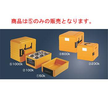 リーバーサーモポート 1000K【代引き不可】【業務用】【運搬箱】【キャリー】