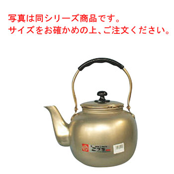 アルマイト 湯沸し(福徳瓶)5.0L【業務用】【やかん】【ケトル】
