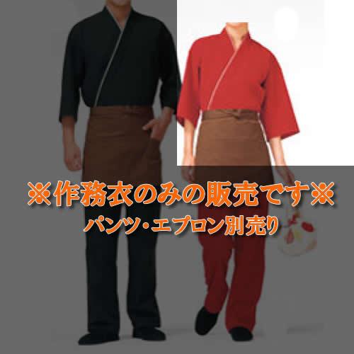 作務衣(男女兼用)KJ0060-3 朱色 M【和服】【和装】【調理服】