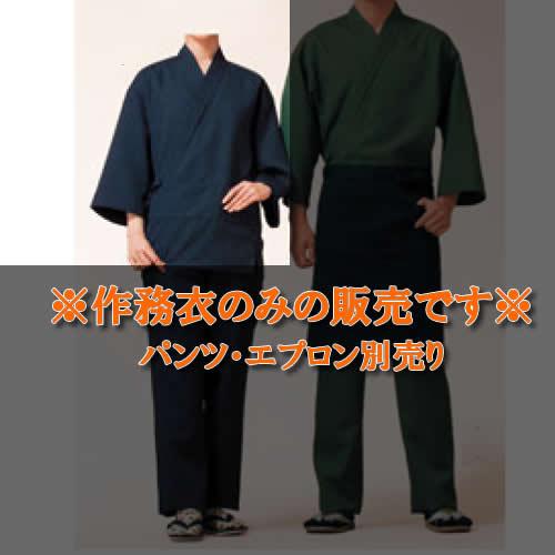 作務衣(男女兼用)KJ0020-1 紺 3L【和服】【和装】【調理服】