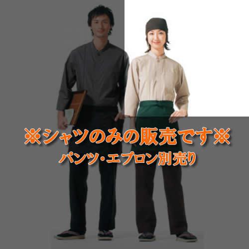 シャツ(男女兼用)KY0067-6 ベージュ SS【コックシャツ】【和装】【コック服】