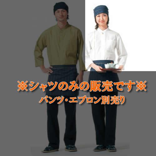 シャツ(男女兼用)KY0067-8 白 SS【コックシャツ】【和装】【コック服】
