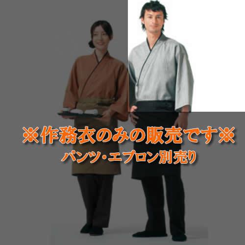 作務衣(男女兼用)KJ0010-2 灰色 L【和服】【和装】【調理服】