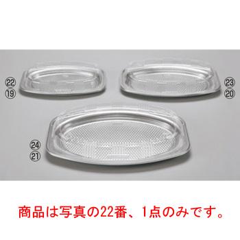 オードブル DX 嵌合蓋 506(100枚入)【オードブル皿】【使い捨て皿】【業務用】